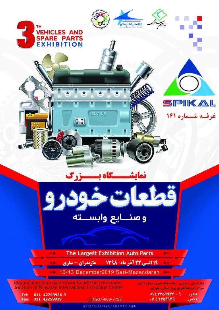 سومین نمایشگاه قطعات خودرو و صنایع وابسته ۱۹ الی ۲۲ آذرماه ۱۳۹۸