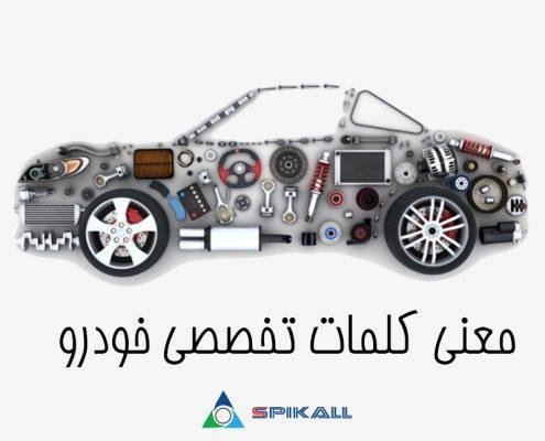 دیکشنری اصطلاحات خودرو