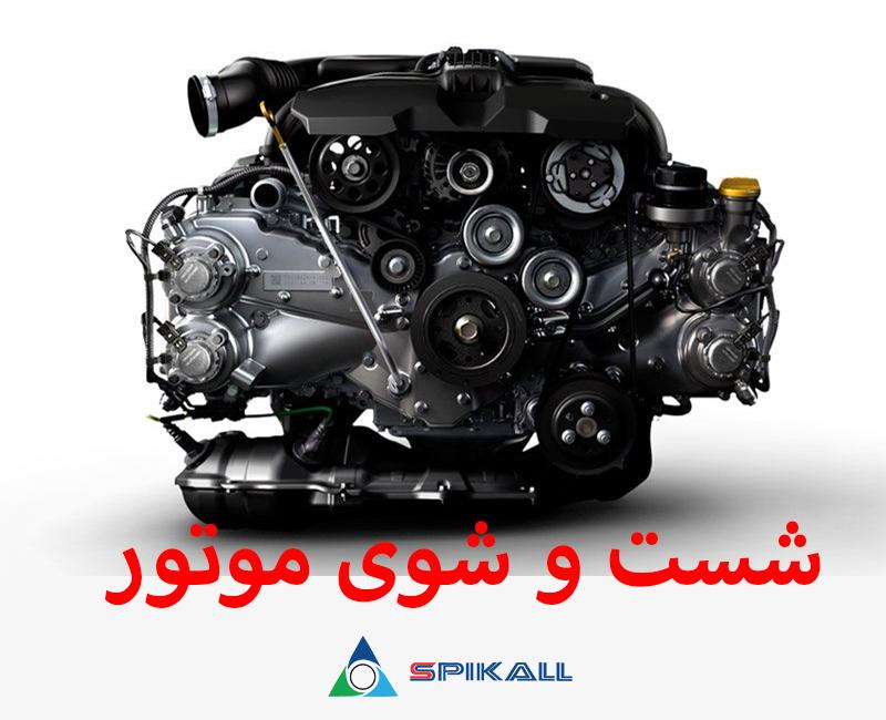 بهترین روش شست شوی موتور